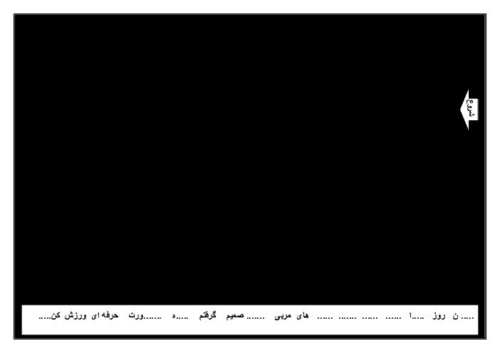 املای ترتیبی فارسی سوم دبستان