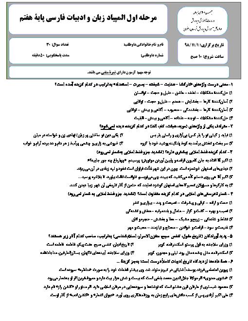 سوالات و کلید مرحله اول المپیاد ادبیات فارسی پایه هفتم استان خراسان رضوی | بهمن 1398