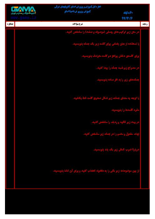 سؤالات امتحان هماهنگ نوبت دوم انشا و نگارش پایه ششم ابتدائی مدارس ناحیه اسکو | خرداد 1397