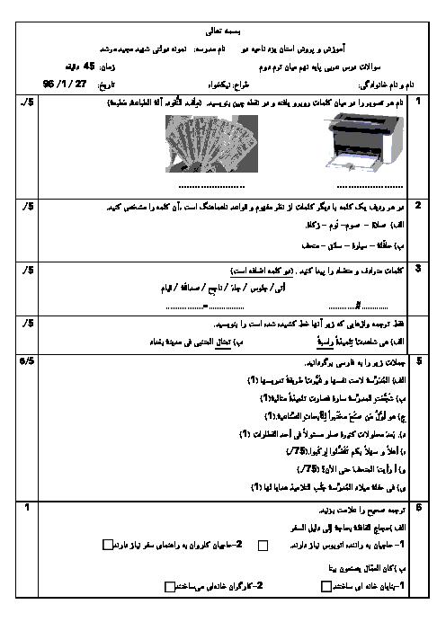آزمون دروس 7 و 8 عربی نهم دبیرستان نمونه دولتی | فروردین ماه