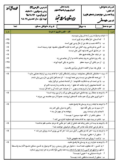 آزمون نوبت اول فارسی (3) دوازدهم دبیرستان تجدد | دی 98