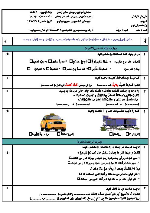 امتحان میان ترم دوم عربی نهم مدرسه سهروردی | درس 6 تا 8