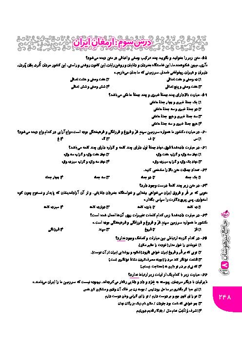 سوالات تستی فارسی هشتم (تیزهوشان خیلی سبز)   درس سوم: ارمغان ایران