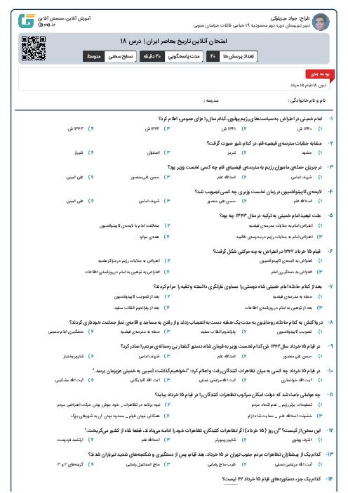 امتحان آنلاین تاریخ معاصر ایران | درس 18