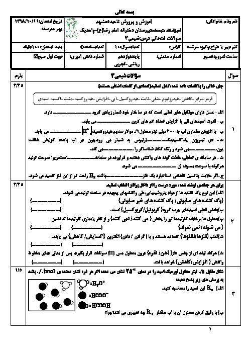 امتحان ترم اول شیمی دوازدهم دبیرستان امام رضا واحد 1 مشهد | دی 98