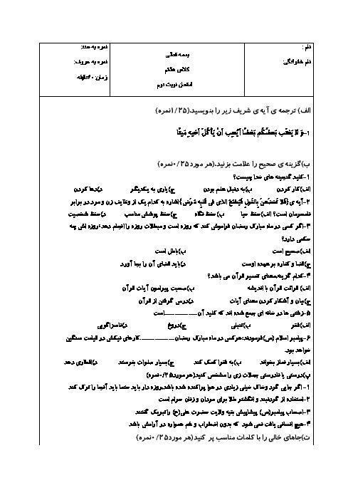 نمونه سوال امتحان آمادگی نوبت دوم پیامهای آسمان هشتم با جواب