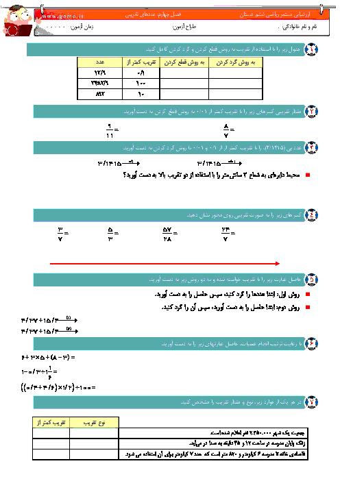 ارزشیابی مستمر ریاضی ششم دبستان | فصل 7: عددهای تقریبی