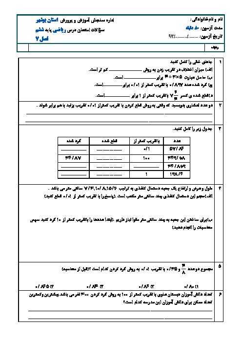آزمون پایانی فصل 7 ریاضی ششم دبستان ایران زمین | تقریب