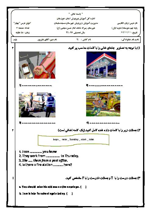 کوئیز زبان انگلیسی پایه نهم مدرسه امام حسن مجتبی | Lesson4: Service