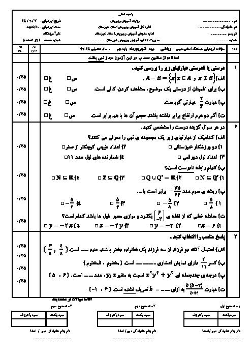 آزمون جبرانی نوبت دوم ریاضی نهم هماهنگ استان خوزستان | شهریور 1398