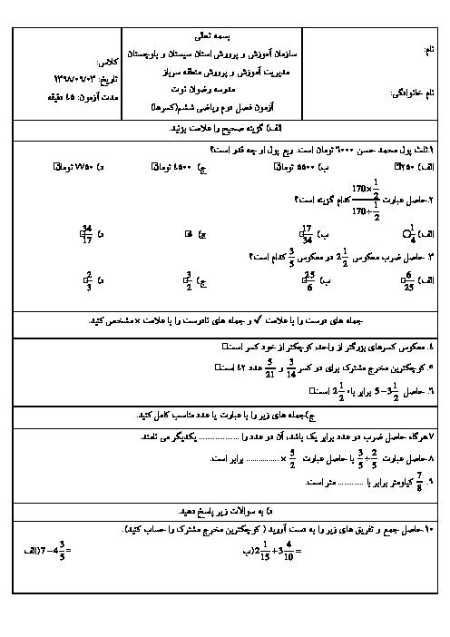 آزمون ریاضی ششم دبستان رضوان نوت | فصل 2: کسر