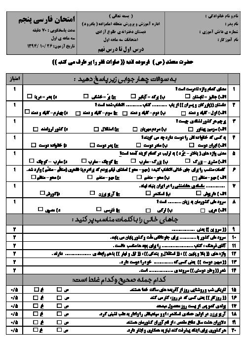 امتحان نوبت اول فارسی پنجم دبستان دخترانه طلوع آزادی | دی 94
