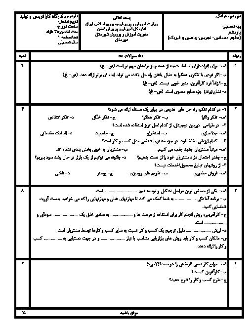 امتحان نوبت دوم کارگاه کار آفرینی و تولید یازدهم دبیرستان امام خمینی مغان | خرداد 99