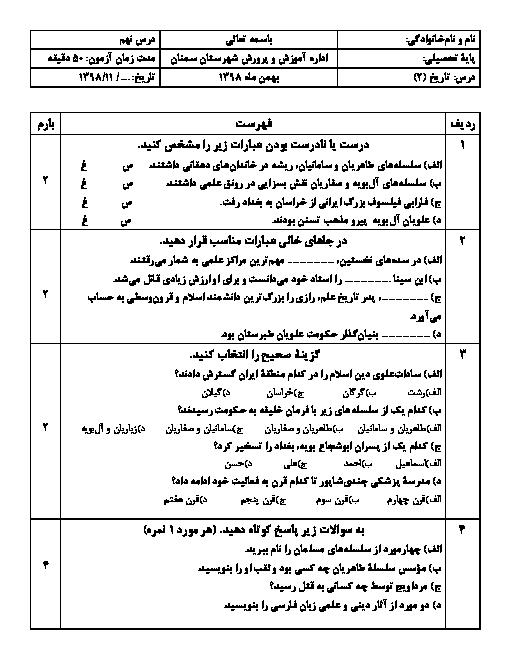 امتحان تاریخ (2) یازدهم دبیرستان 17 شهریور | درس 9: ظهور و گسترش تمدن ایرانی- اسلامی