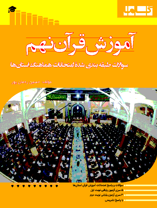 سوالات طبقهبندی شدۀ امتحانات هماهنگ آموزش قرآن نهم - خرداد 95