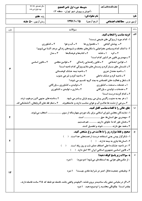 آزمون نوبت اول مطالعات اجتماعی هفتم مدرسه ثامن الحجج (ع) | دی 1397 + پاسخ