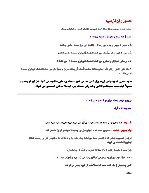 جزوه ادبیات فارسی هشتم - دستور زبان، آرایههای ادبی و قالب های شعری