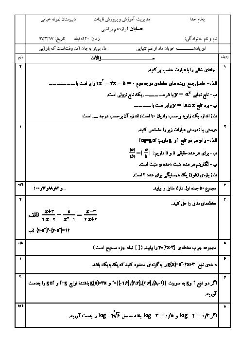امتحان ترم دوم حسابان (1) یازدهم دبیرستان نمونه خیامی قائنات | خرداد 1397