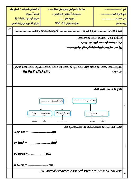 امتحان مستمر فيزيک (1) دهم رشته رياضی و تجربی  | فصل 1: فیزیک و اندازه گیری