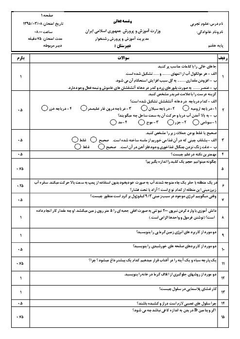 امتحان نوبت دوم علوم تجربی پایه هفتم آموزش و پرورش رشتخوار | خرداد 95