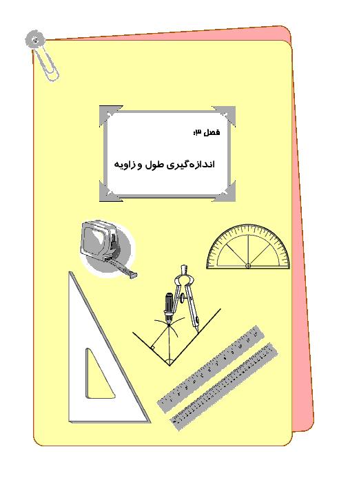 درس، تمرین و تست فصل (5) ریاضی ششم   اندازه گیری طول و زاویه