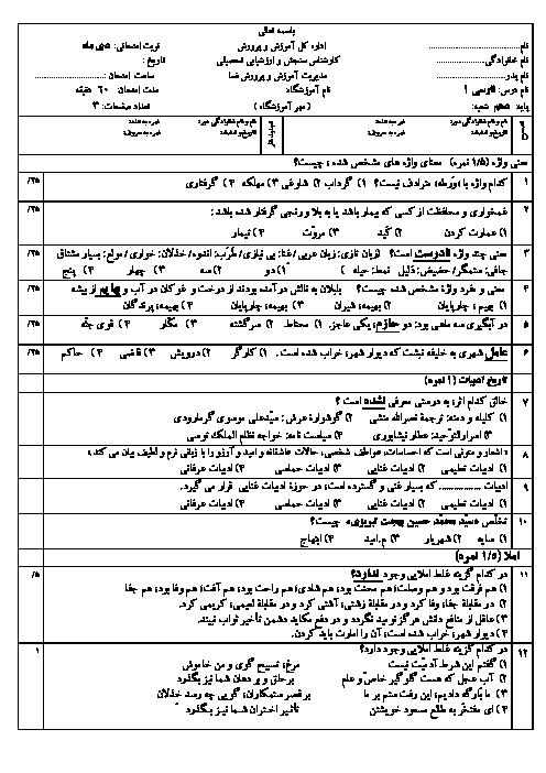 آزمون نوبت اول فارسی (1) دهم دبیرستان استعداهای درخشان فلاحی | دی 1398