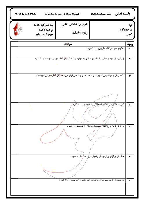امتحان نوبت اول آمادگی دفاعی پایه دهم دبیرستان پسرانه غیرانتفاعی موحد تهران - دی 96
