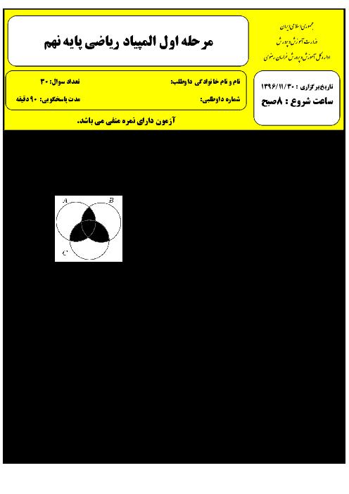 المپیاد ریاضی پایۀ نهم استان خراسان رضوی (30 سؤال تستی ) | مرحلۀ اول: بهمن96+کلید