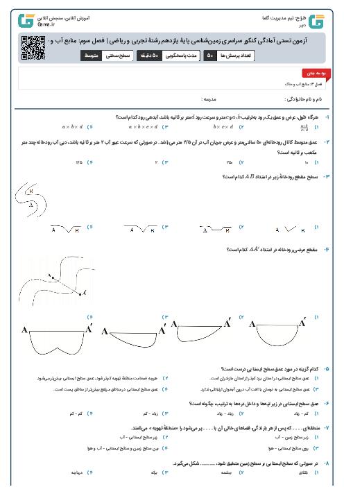 آزمون تستی آمادگی کنکور سراسری زمینشناسی پایۀ یازدهم رشتۀ تجربی و ریاضی | فصل چهارم: زمینشناسی و سازههای مهندسی