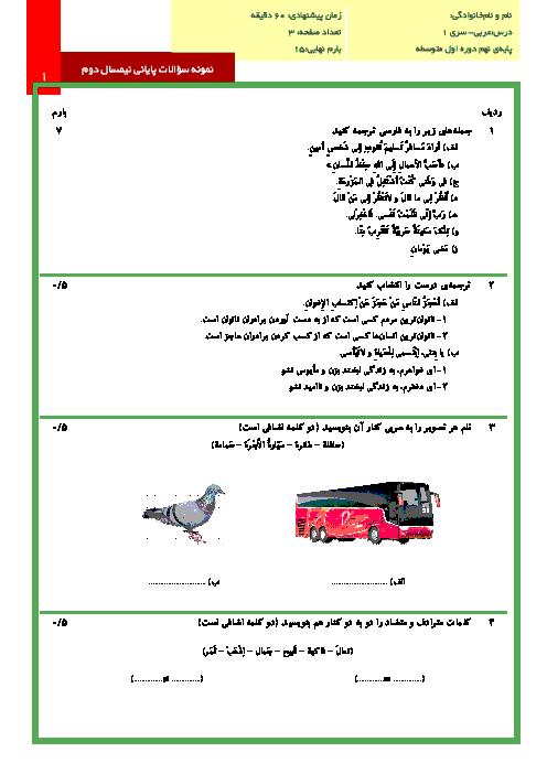 نمونه سوالات پایانی نوبت دوم درس عربی پایه نهم با پاسخنامه تشریحی | سری (1)