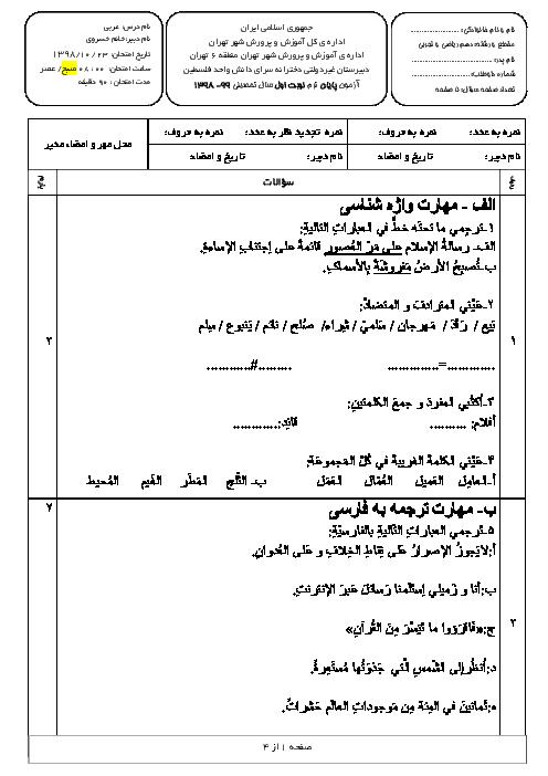 سوالات امتحانات ترم اول عربی (1) دهم ریاضی و تجربی مدارس سرای دانش | دی 98
