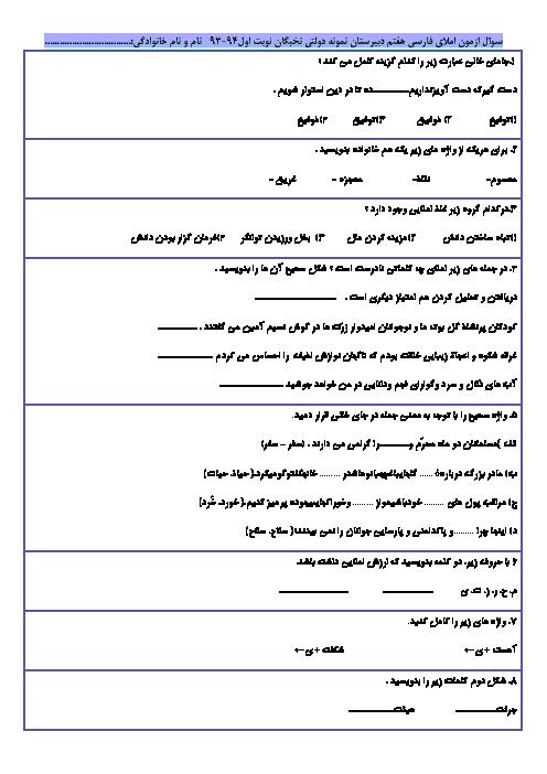 آزمون نوبت اول املای فارسی هفتم مدرسه نخبگان | دی 1394
