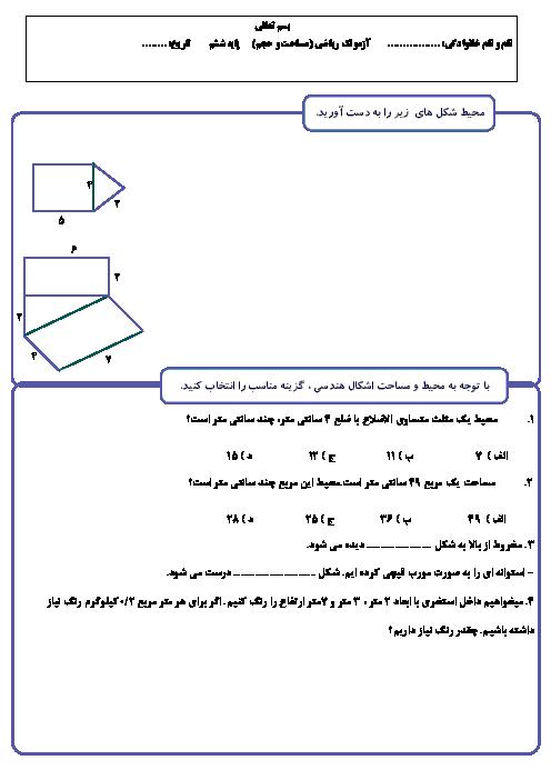 آزمونک ریاضی ششم دبستان سما | فصل 5: اندازه گیری