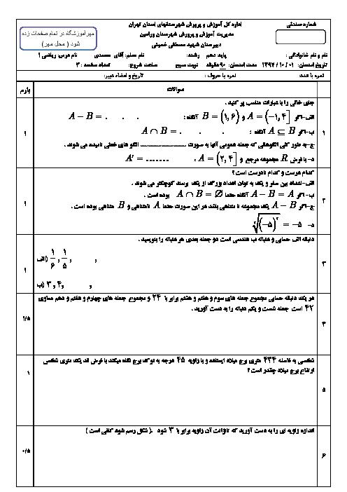 امتحان نوبت اول ریاضی (1) دهم دبیرستان شهید مصطفی خمینی   دی 1397