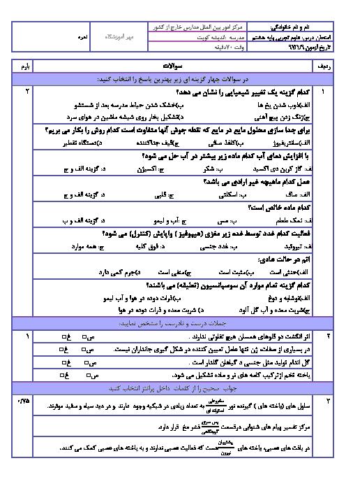 سوالات و پاسخنامه امتحان ترم اول علوم تجربی هشتم دبیرستان اندیشه کویت | دی 1397
