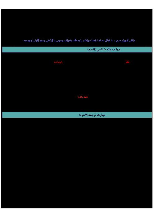 امتحان عربی (3) دوازدهم انسانی دبیرستان امام سجاد زنجان  | درس 3: ثَلاثُ قِصَصٍ قَصيرَةٍ