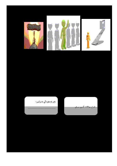 آزمون پیشرفت تحصیلی دروس کلاس چهارم دبستان شهید علیرضا رحیمی بیرجند به همراه کلید   آذر 96