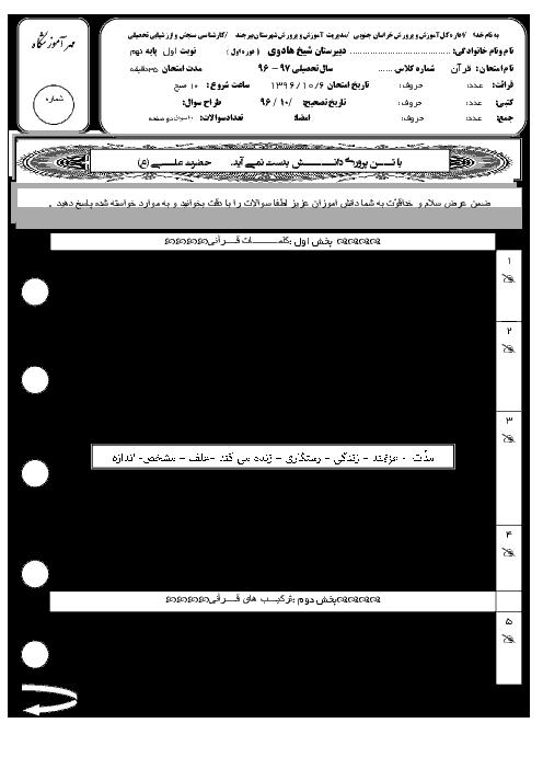 آزمون نوبت اول آموزش قرآن نهم مدرسه شیخ هادی هادوی بیرجند   دیماه 96: درس 1 تا 5