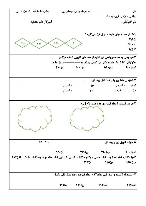 کاربرگ سوالات ریاضی و فارسی دوم دبستان صفریان   هفته چهارم فروردین
