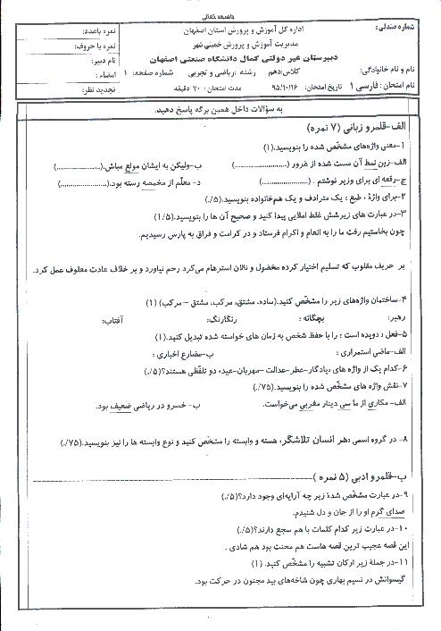 امتحان نوبت اول فارسی (1) پایه دهم دبیرستان دوره دوم پسرانه کمال دانشگاه صنعتی اصفهان - دیماه 95