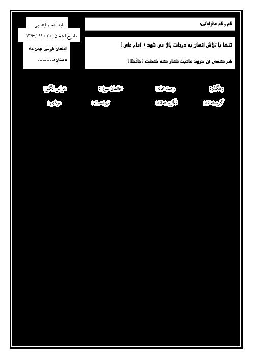 ارزشیابی مستمر فارسی پنجم دبستان مافنداب معرفت | بهمن 1397