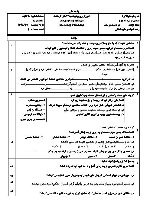 امتحان نیمسال اول تاریخ (2) یازدهم دبیرستان بنت الهدی صدر کرمانشاه | دی 1398