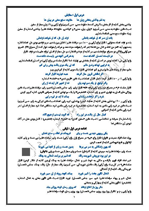 راهنمای گام به گام آرایههای ادبی کتاب فارسی (2) یازدهم دبیرستان عمومی کلیه رشته ها  | درس 1 تا 18