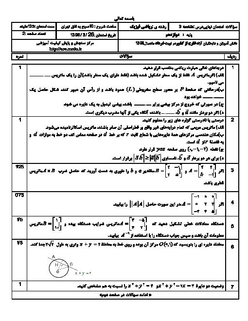 سوالات امتحان ترم دوم هندسه (3) دوازدهم هماهنگ مدارس خارج از کشور   نوبت صبح خرداد 1399