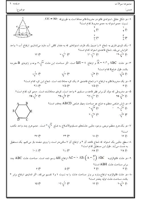 150 تست فصل 8 ریاضی نهم | حجم و مساحت + پاسخ تشریحی