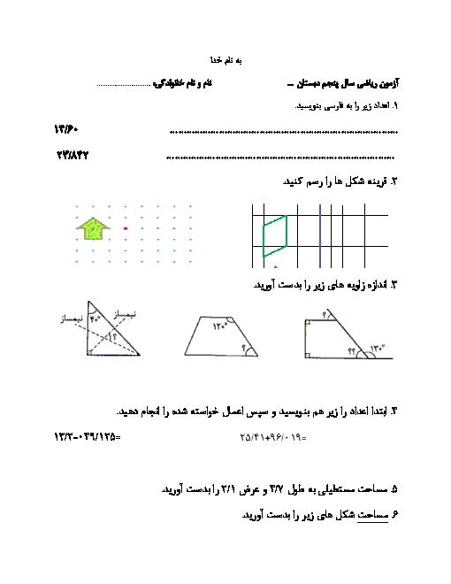 آزمون ریاضی پایه پنجم دبستان    فصل های 4 تا 6