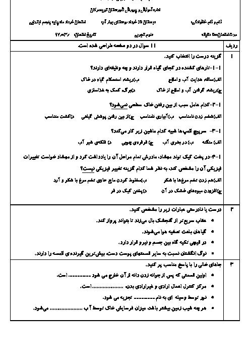 آزمون نوبت دوم علوم تجربی پایه پنجم دبستان پانزده خرداد بهارآب | اردیبهشت 1397