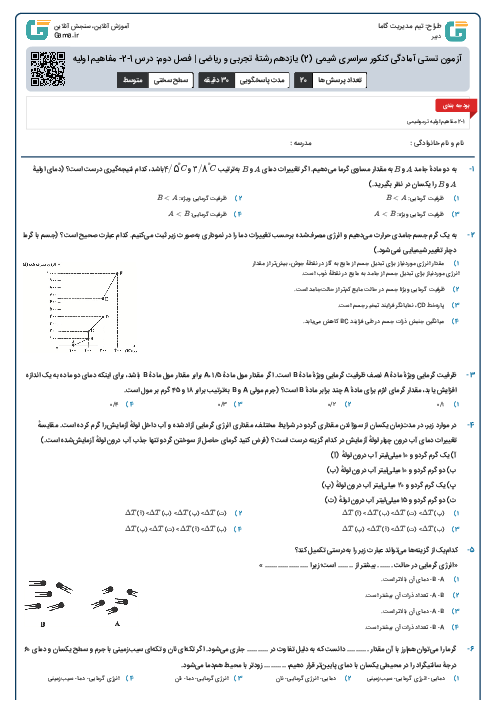 آزمون تستی آمادگی کنکور سراسری شیمی (2) یازدهم رشتۀ تجربی و ریاضی   فصل دوم: درس 1-2- مفاهیم اولیه ترموشیمی