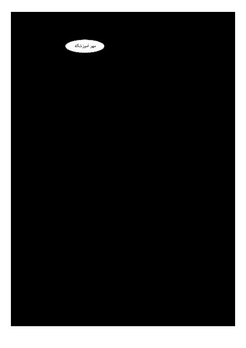 آزمون نوبت دوم تفكر و سواد رسانهای دهم دبیرستان محمد رسول الله (ص) منطقۀ دشتیاری - خرداد 96
