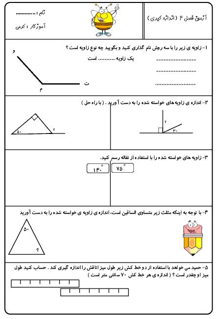 آزمونک ریاضی چهارم دبستان سما | فصل 4: اندازه گیری
